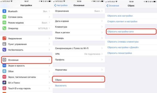 Сброс настроек сети в iPhone