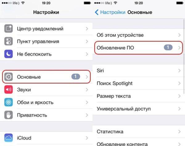Обновление операционной системы в iPhone