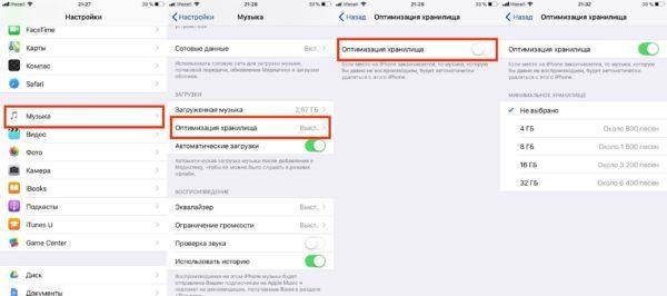 Как включить функцию «Оптимизация хранилища музыки» в iPhone