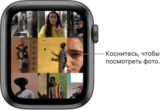 Просмотр фото на Apple Watch