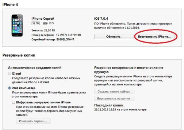 Опция «Восстановить iPhone» в iTunes