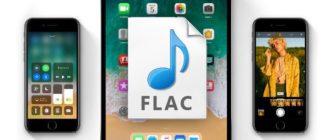 Аудиоформаты для iPhone