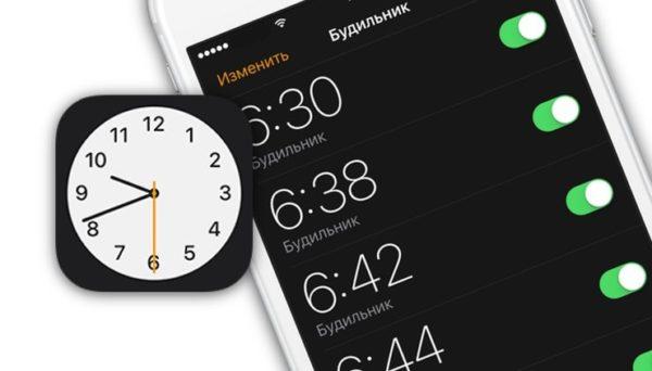 Приложение «Будильник» на iPhone