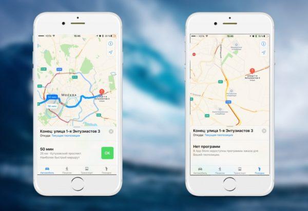 Приложение «Карты» на iPhone