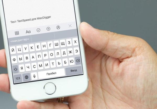 Приложение «Клавиатура» на iPhone