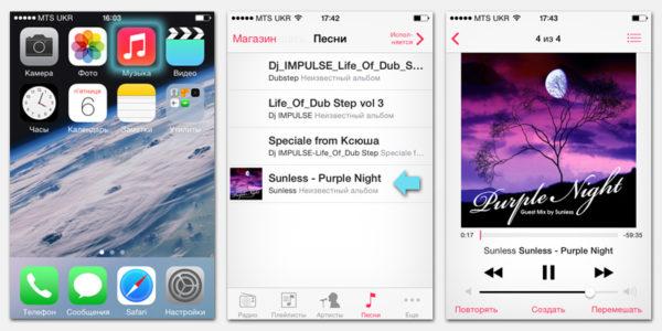 Приложение «Музыка» на iPhone