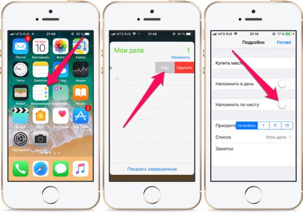 Приложение «Напоминание» на iPhone