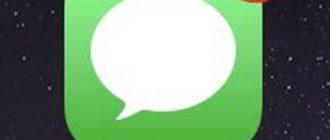 Восклицательный знак при отправке сообщения на iPhone