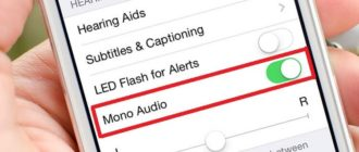 Моно-аудио в iPhone