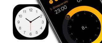 «Режим сна» в iPhone