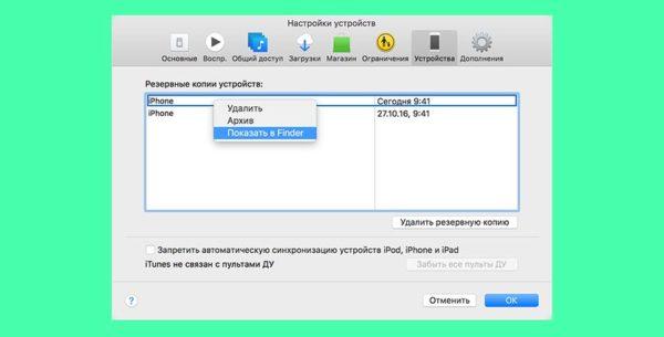 Восстановление данных iPhone через iTunes