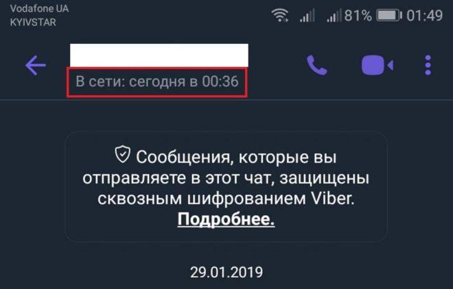 Неправильно отображается время в Viber