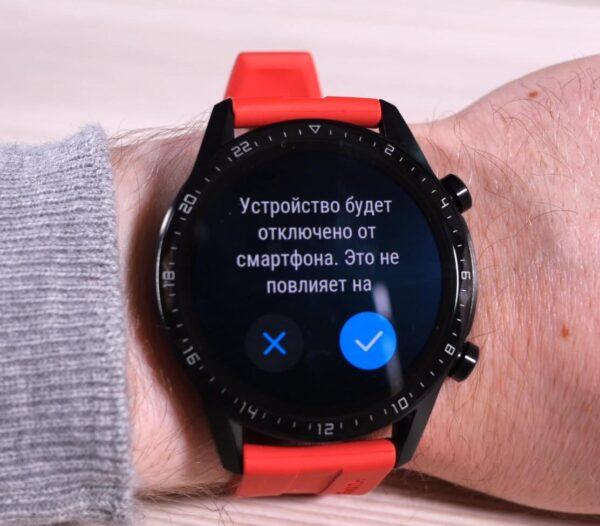 Отключение Huawei Watch от iPhone