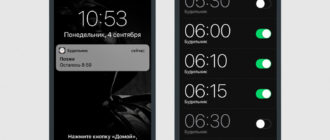 Настройка громкости будильника на iPhone