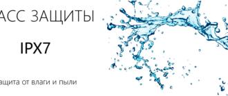 Защита от воды IPX7