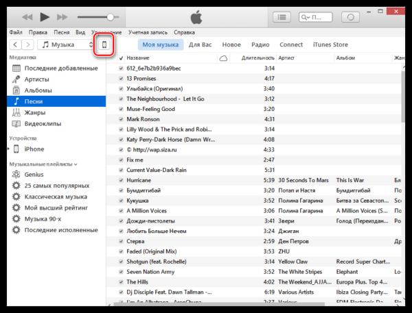 Загрузка на iPhone музыки с компьютера через iTunes - шаг 1