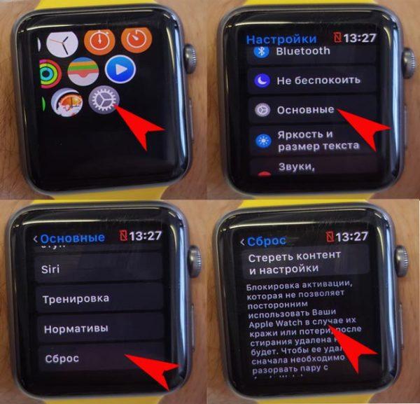 Сброс настроек Apple Watch