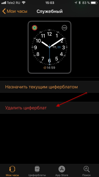 Удаление циферблатов в Apple Watch