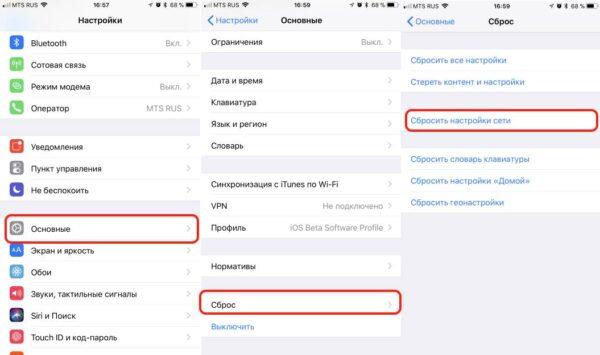 Сброс настроек сети в iOS