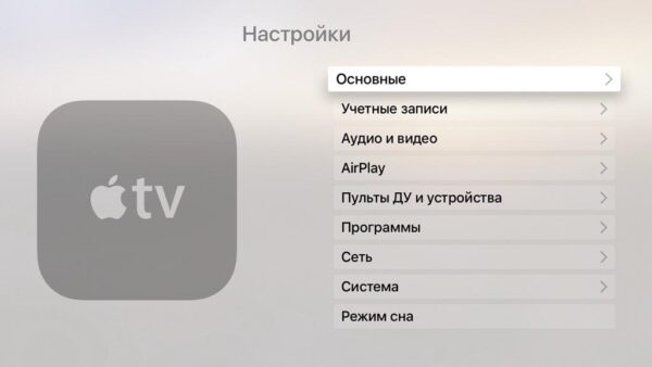 Настройка цифрового телевидения на Apple TV - шаг 1