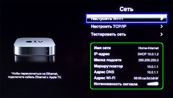 Настройка цифрового телевидения на Apple TV - шаг 2