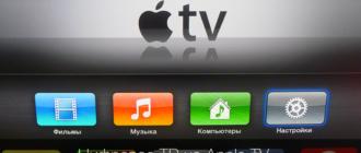 Цифровое телевидение на Apple TV