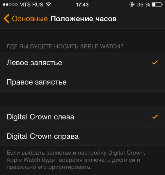 «Положение часов» в настройках Apple Watch
