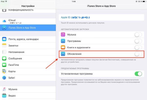 Автоматическое обновление приложений на iPad