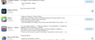Не обновляются приложения на iPad