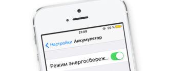 Режим энергосбережения в iPhone