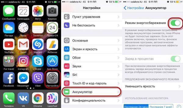 Активация режима энергосбережения в iPhone