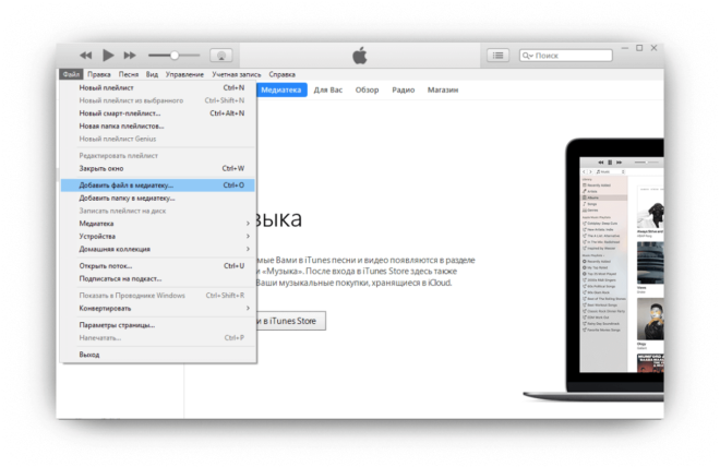 Импорт музыки с компьютера в iTunes