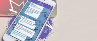 Перенос переписки в Viber на другой телефон