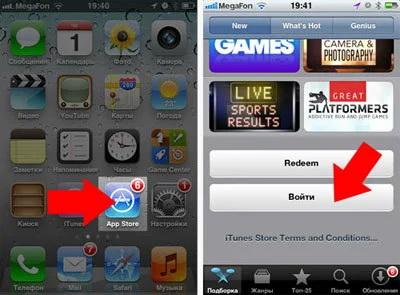 Создание учетной записи в AppStore на iPhone - шаг 1