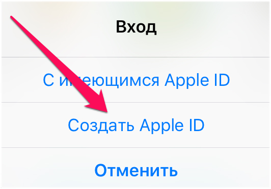 Создание учетной записи в AppStore на iPhone - шаг 2