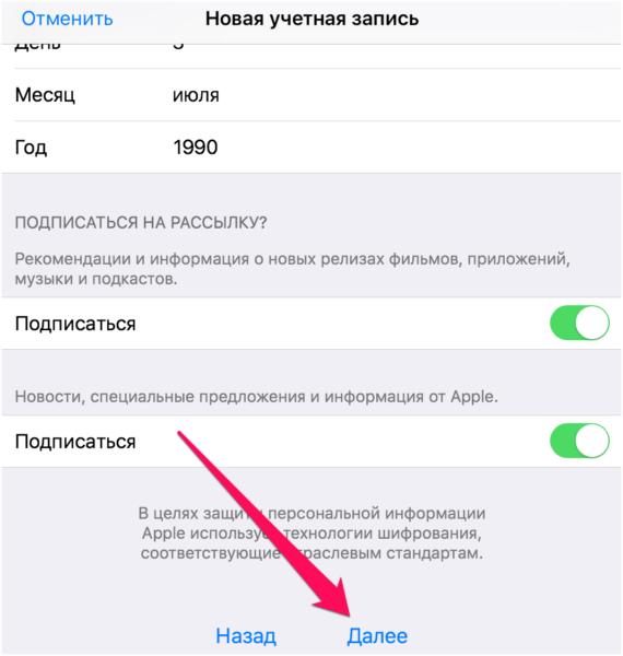 Создание учетной записи в AppStore на iPhone - шаг 5