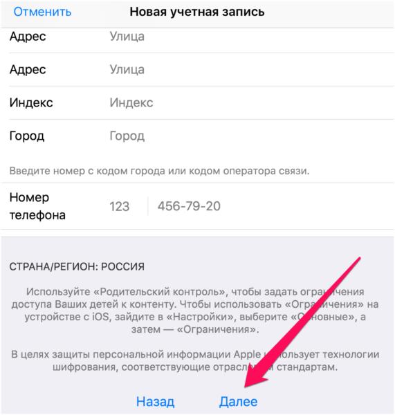 Создание учетной записи в AppStore на iPhone - шаг 6