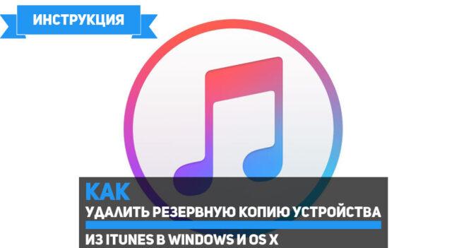 Удаление резервной копии iTunes