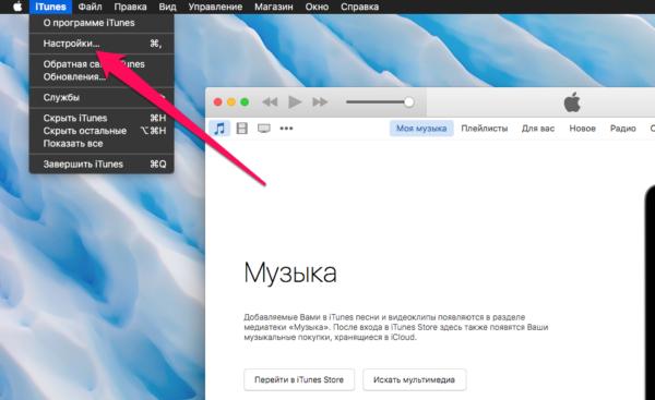 Удаление резервной копии iTunes на Mac - шаг 1