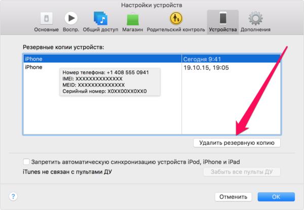 Удаление резервной копии iTunes на Mac - шаг 2