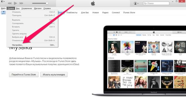 Удаление резервной копии iTunes на Windows - шаг 1