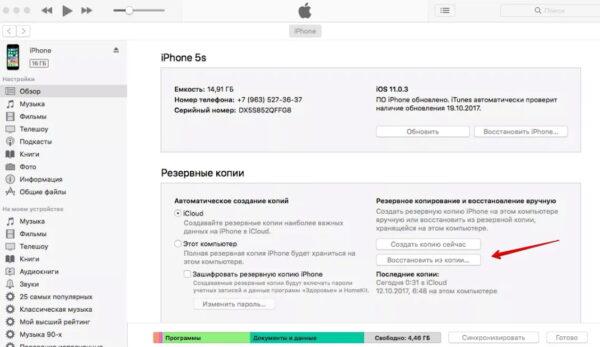 Синхронизация двух iPhone через iTunes