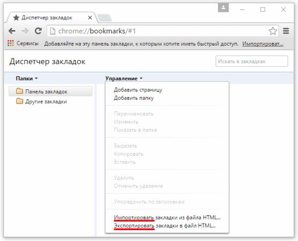 Синхронизация закладок между Google Chrome, Яндекс.Браузером, Chromium