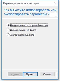 Способ переноса закладок в браузер Internet Explorer