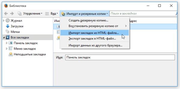 Способ переноса закладок в браузер Mozilla Firefox