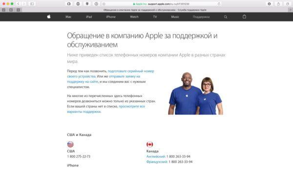 центр поддержки Apple