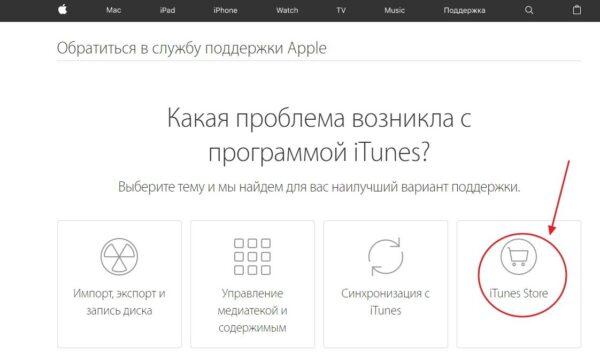 Авторизованный центр Apple