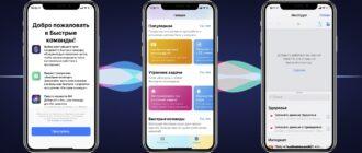 bystrye-komandy-v-iOS-14-prodlyat-avtonomnost'-iPhone-7