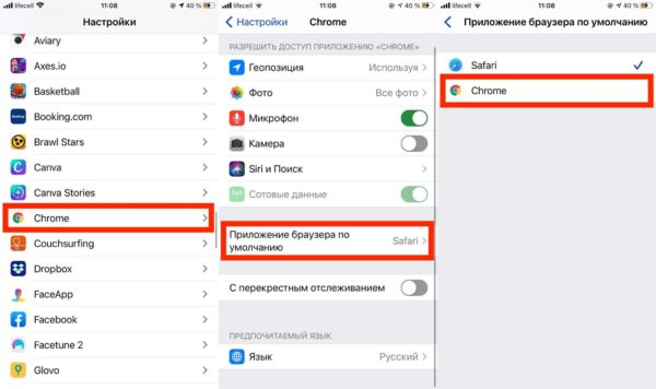 как изменить приложение по умолчанию на Айфон