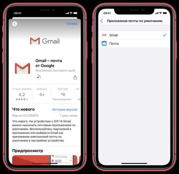 Как выбрать почтовый клиент по умолчанию в iOS 14